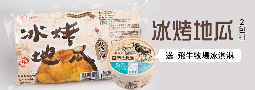 買好食多手作坊冰烤地瓜2包 送飛牛牧場冰淇淋(鮮奶or香草)隨機出貨1盒