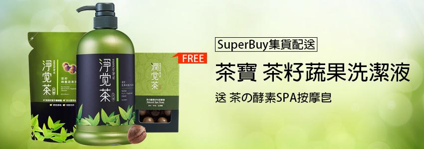 買茶寶茶籽蔬果洗潔液(800ml)1瓶+茶籽蔬果洗潔液(補充包700ml)1包