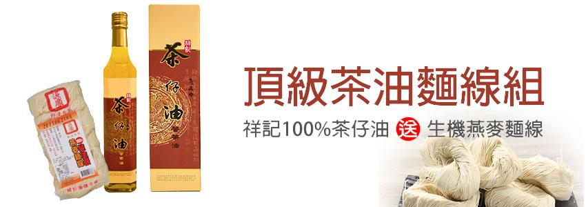 買祥記100%苦茶油(500ml)1瓶 送源順-生機燕麥麵線(六粒入460g)1