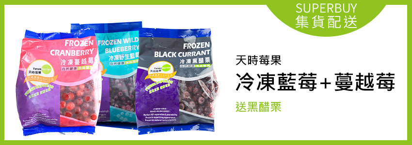 買天時莓果冷凍藍莓+冷凍蔓越莓 送天時莓果冷凍黑醋栗