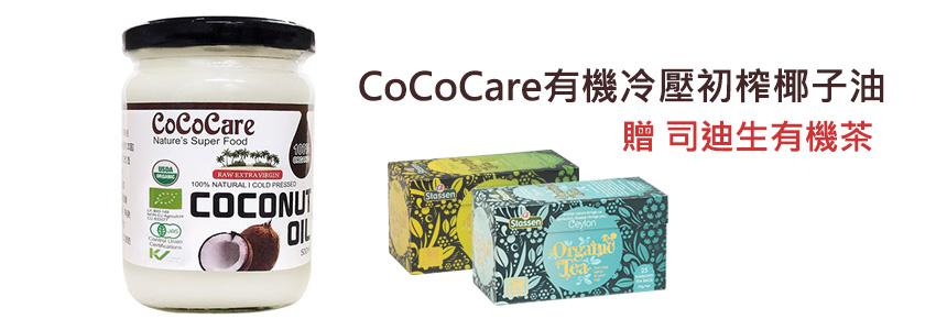 02/12-02/18限時優惠|有機椰子油 送 司迪生有機茶