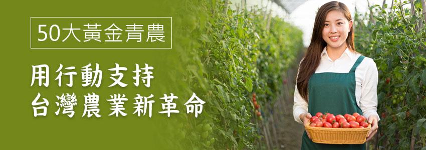 《遠見雜誌》50大黃金青農特輯,支持台灣農業心改革