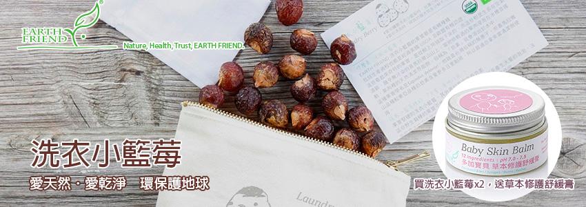 EARTH FRIEND|洗衣小籃莓限定組合,送草本修護舒緩膏
