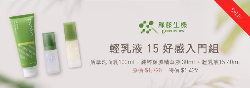 綠藤生機|輕乳液15 清爽不膩肌