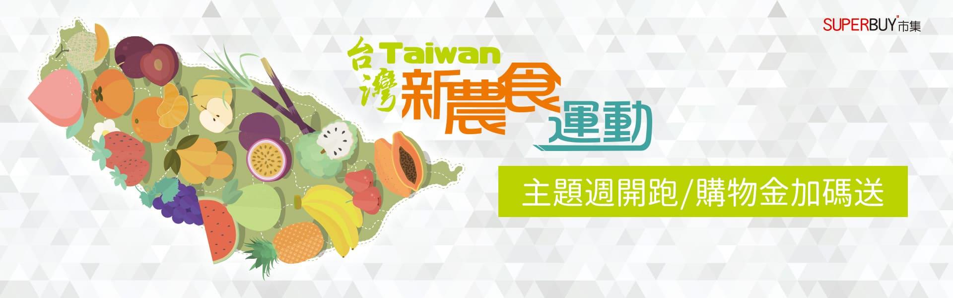 2019台灣新農食運動