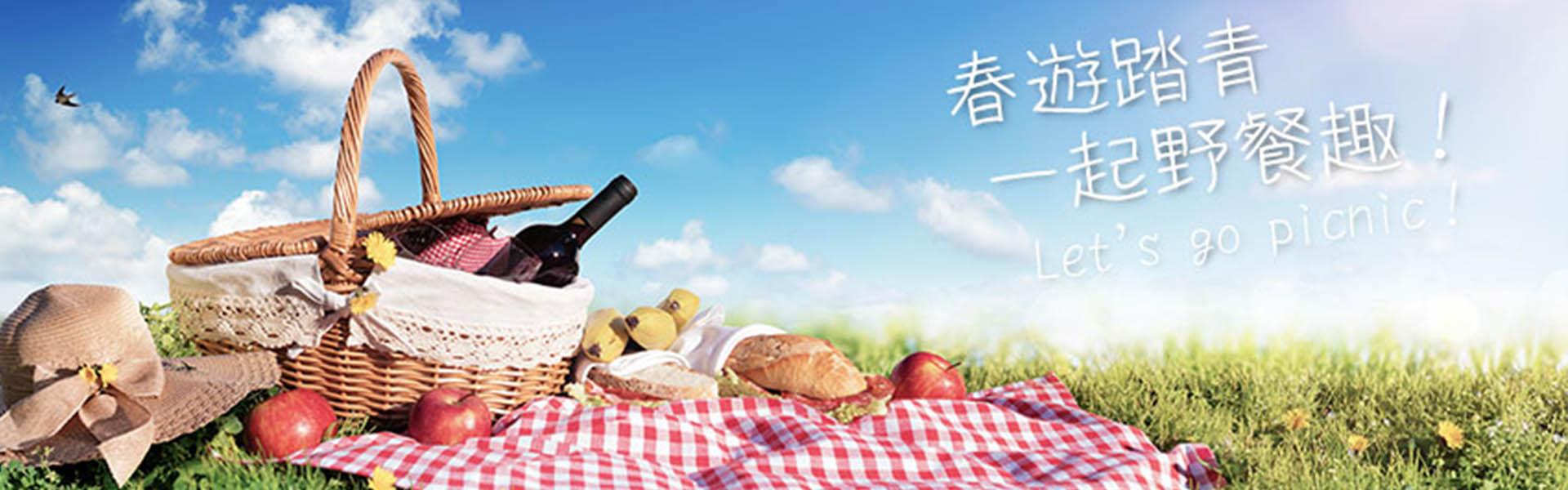 春遊踏青野餐趣 Let's go picnic!|最多野餐用具、手作點心~都在SuperBuy市集