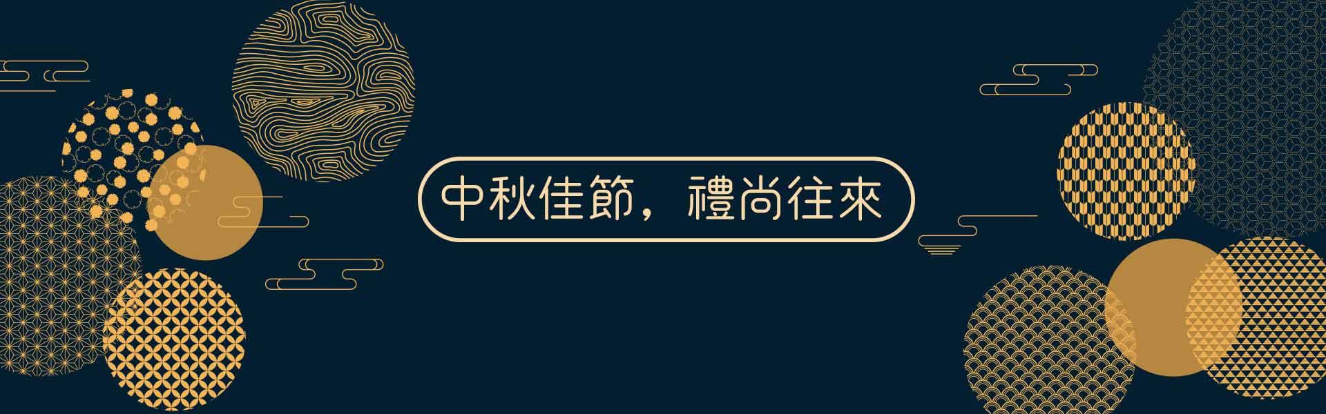 2021歡慶中秋節|SUPERBUY 市集